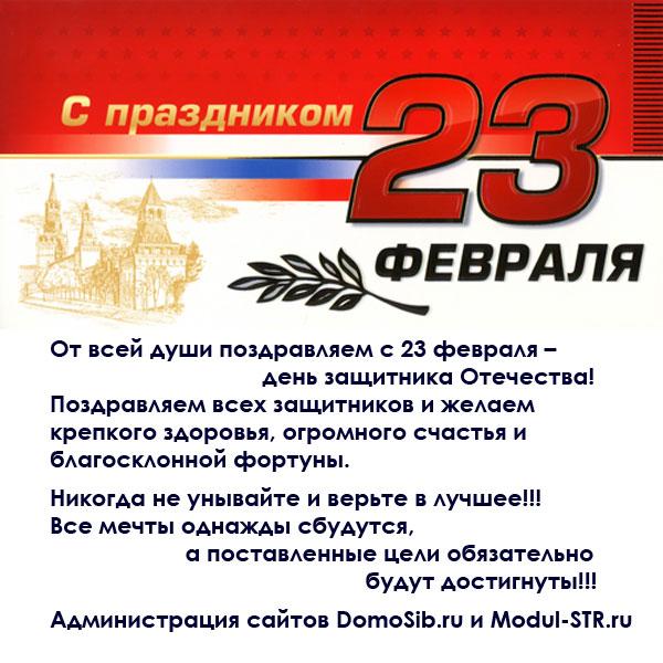 Поздравления - День пожарной охраны - Профессиональные 75